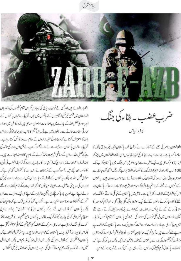 ZarbeAzb Baqa ki Jang 1