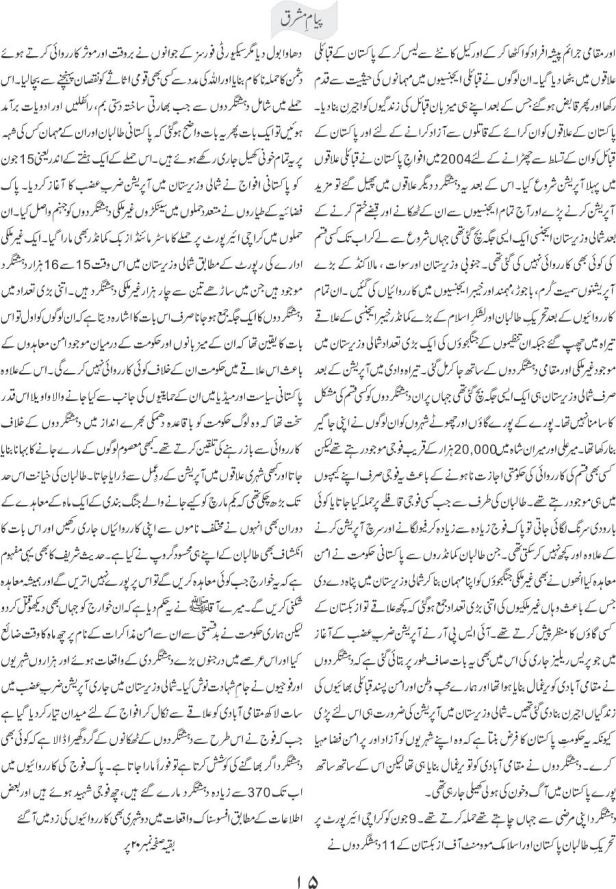 ZarbeAzb Baqa ki Jang 2