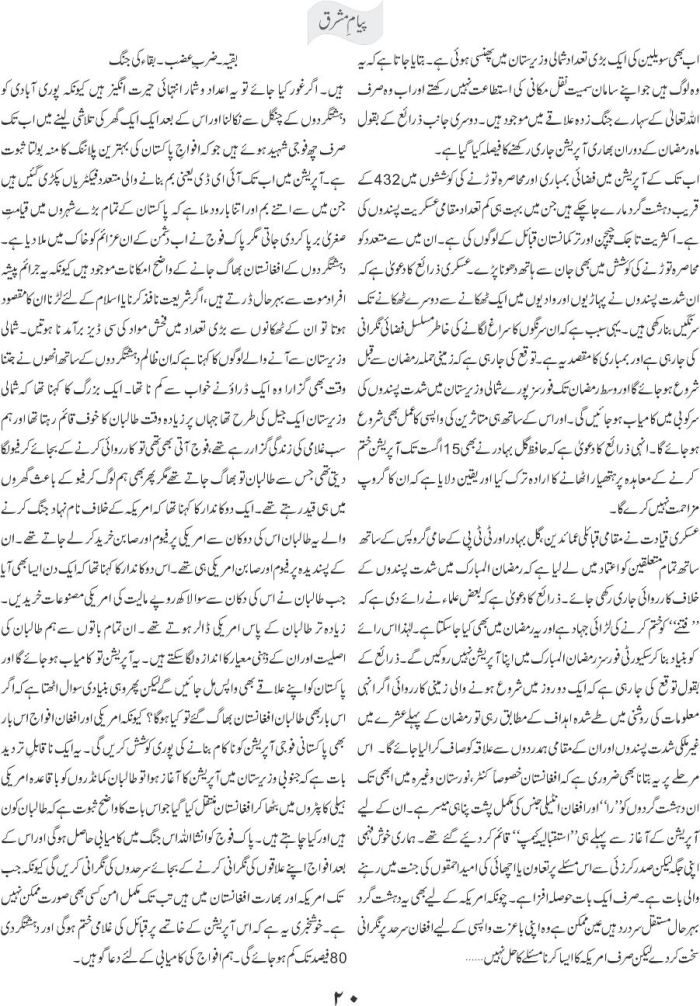 ZarbeAzb Baqa ki Jang 3