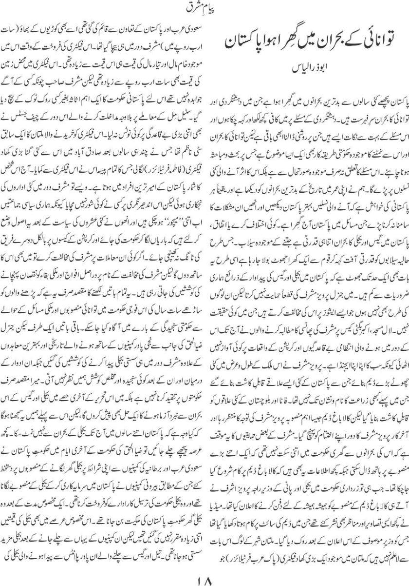 Tawanai ke bohran main ghira Pakistan 1