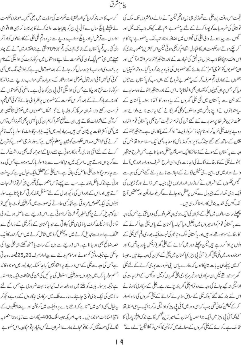 Tawanai ke bohran main ghira Pakistan 2