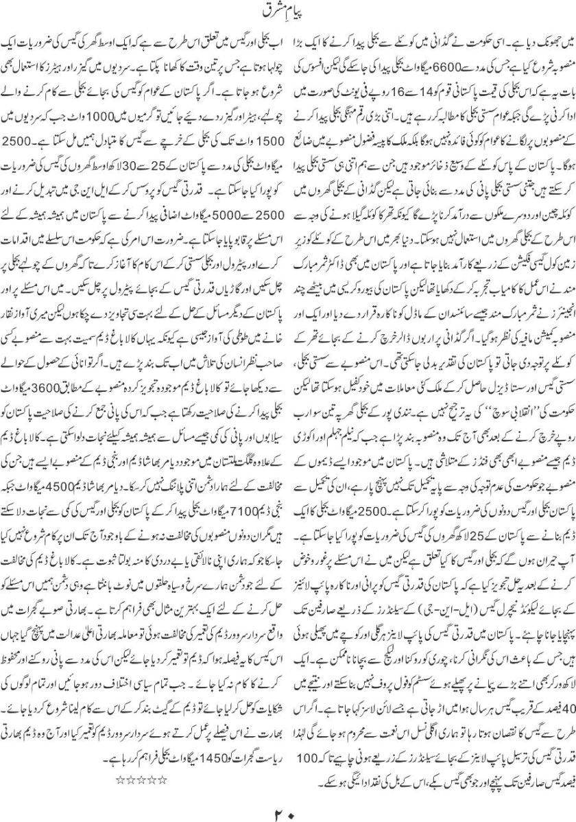 Tawanai ke bohran main ghira Pakistan 3