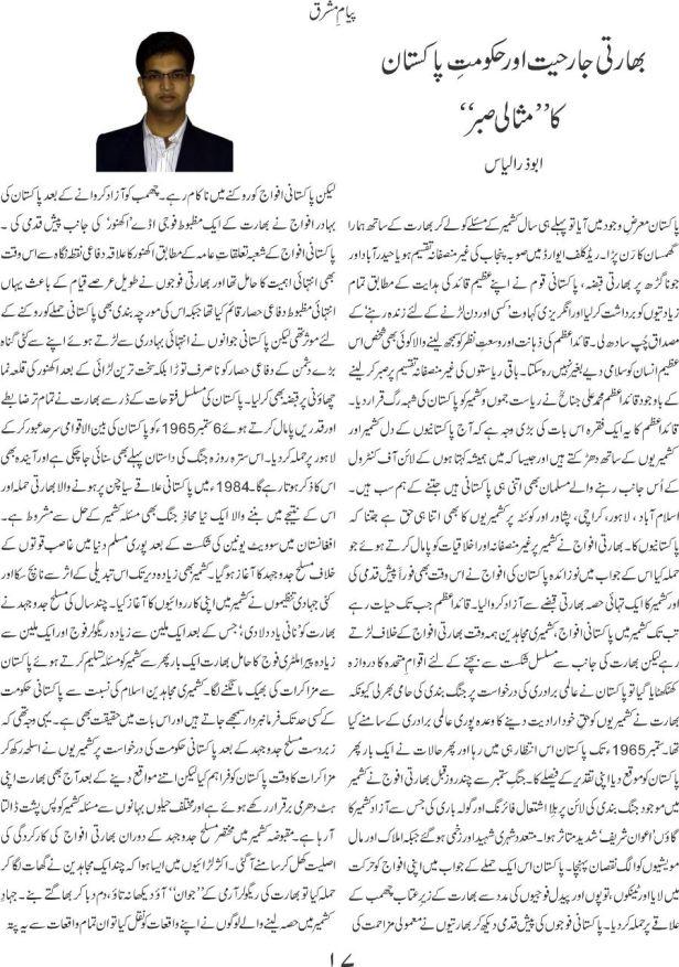 bharti jarhiyat aur hakoomat Pakistan ka misali sabr 1