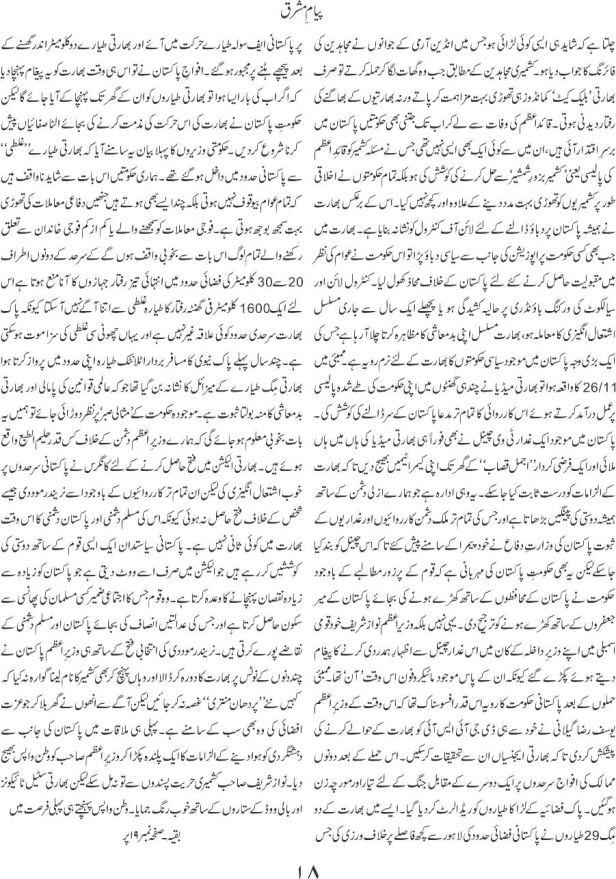 bharti jarhiyat aur hakoomat Pakistan ka misali sabr 2