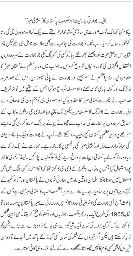 bharti jarhiyat aur hakoomat Pakistan ka misali sabr 3