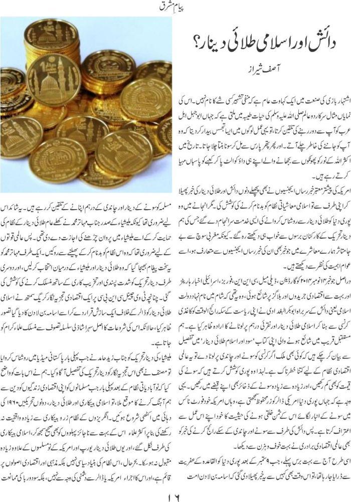 Daish aur Islami Talai Dinar 1