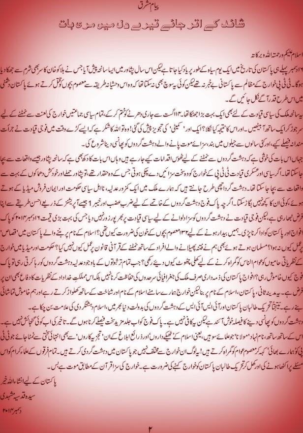 Idariya Payam-e-Mashriq - December 2014