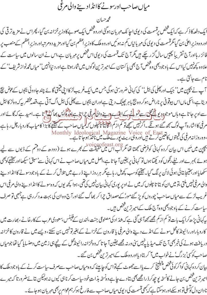 Mian Sahab Aur Sonay Ka Anda Denay Wali Murghi