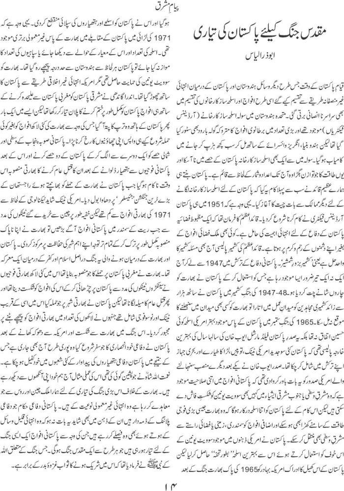 Muqadas jang ke liye Pakistan ki tiyari
