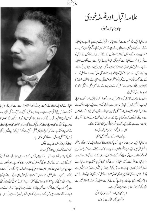 Allama Iqbal aur Falsfa Khudi 1