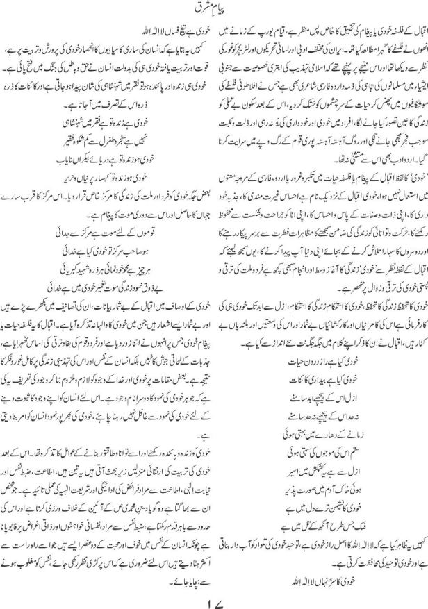Allama Iqbal aur Falsfa Khudi 2