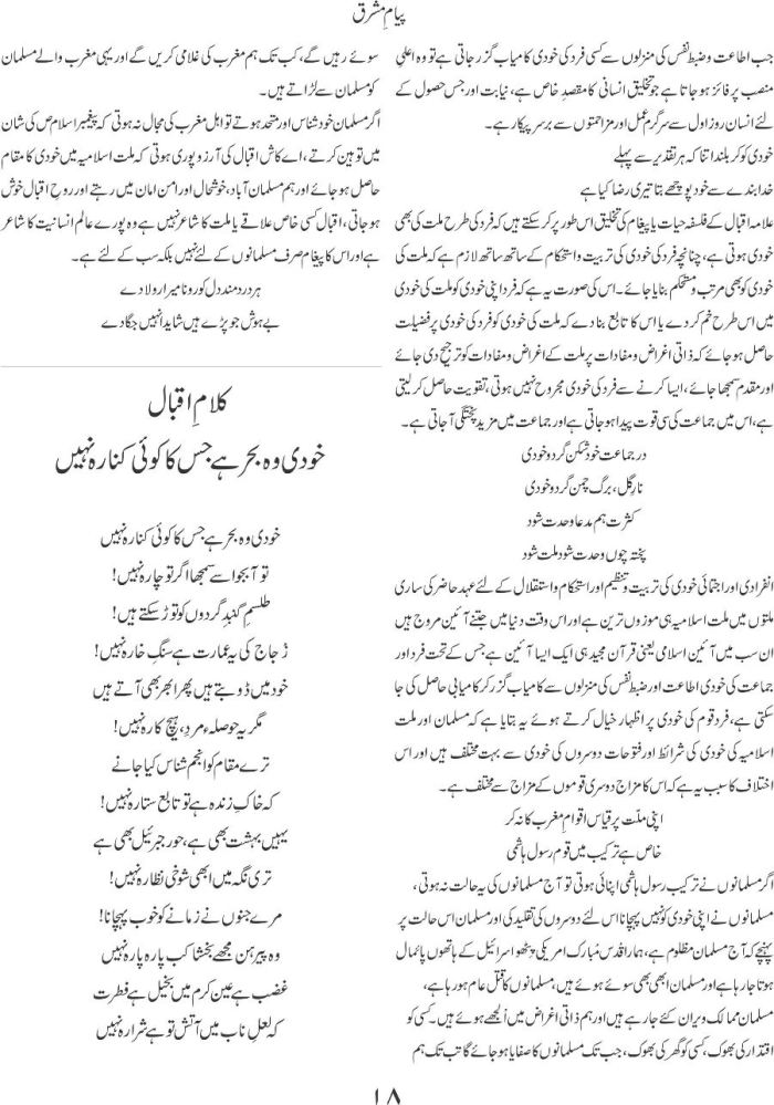 Allama Iqbal aur Falsfa Khudi 3
