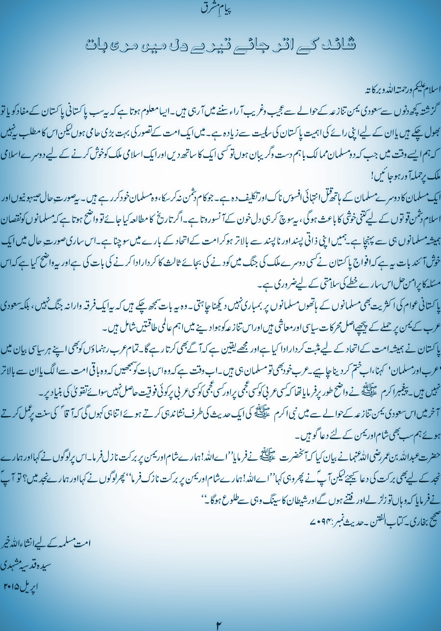 Idariya Payam-e-Mashriq - March April 2015