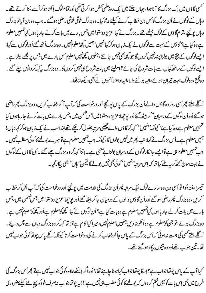 Chotha Jawab 1