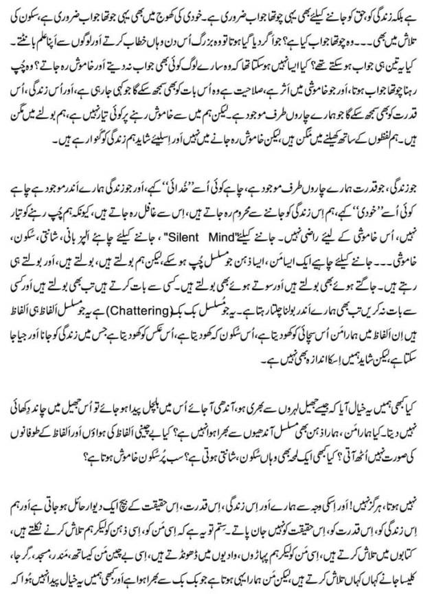 Chotha Jawab 2