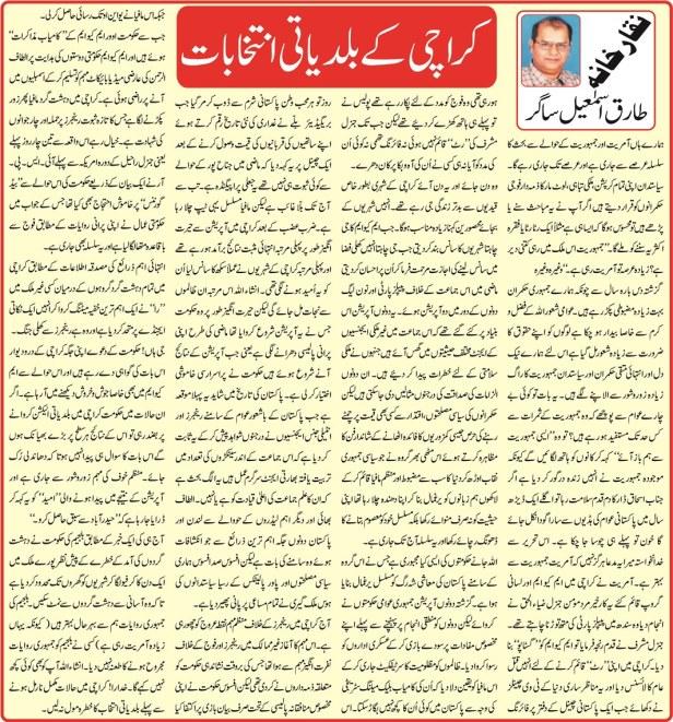 karachi ke baldiyati intikhabaat