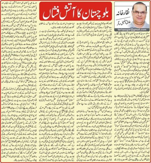 balochistan ka aatish fishan