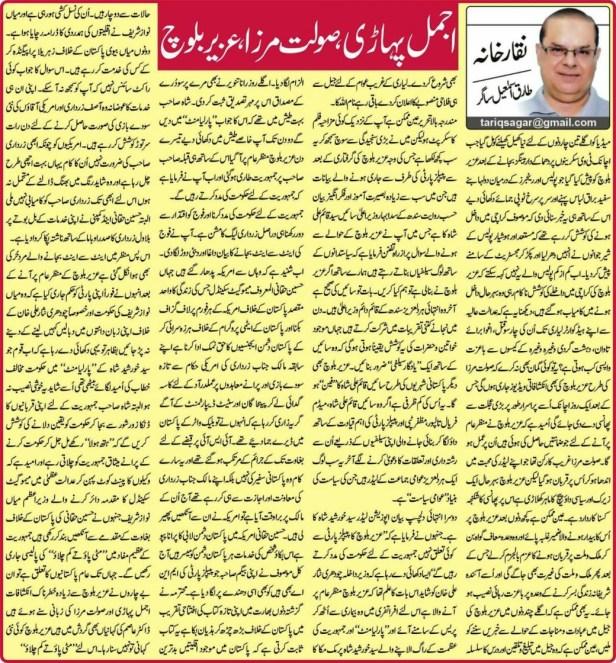 Ajmal Pahari Sulat Mirza Uzair Baloch