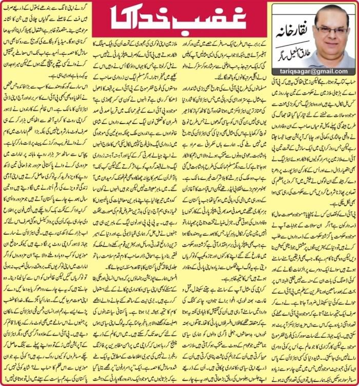 ghazab khuda ka