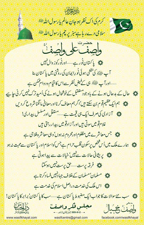 Pakistan noor hai - Wasif Ali Wasif