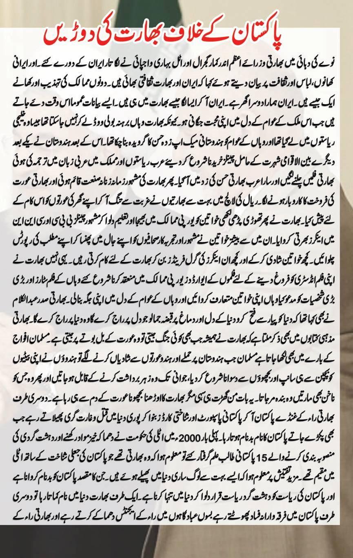 Pakistan ke khilaf bharat ki dourain 1