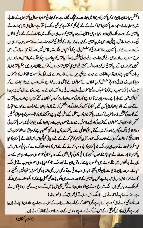 Pakistan ke khilaf bharat ki dourain 2