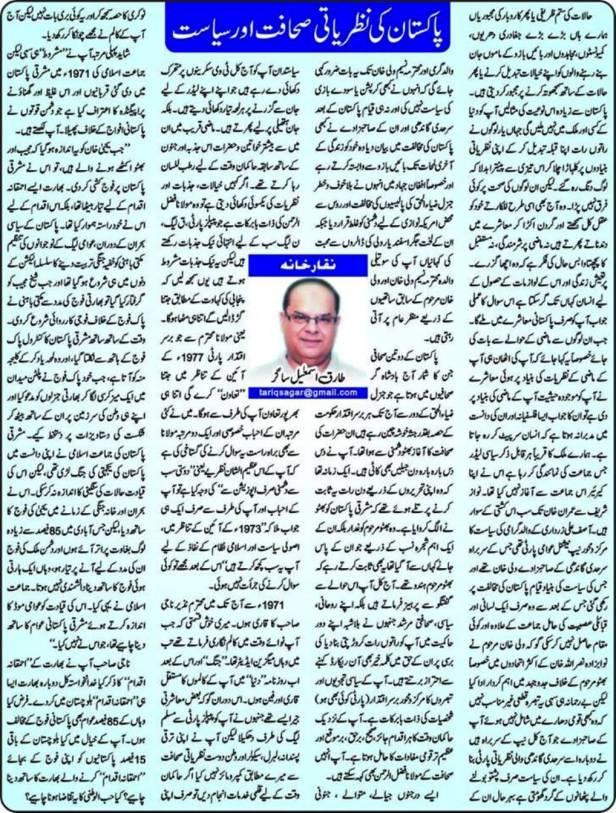 pakistan ki nazriyati sahafat aur siyasat