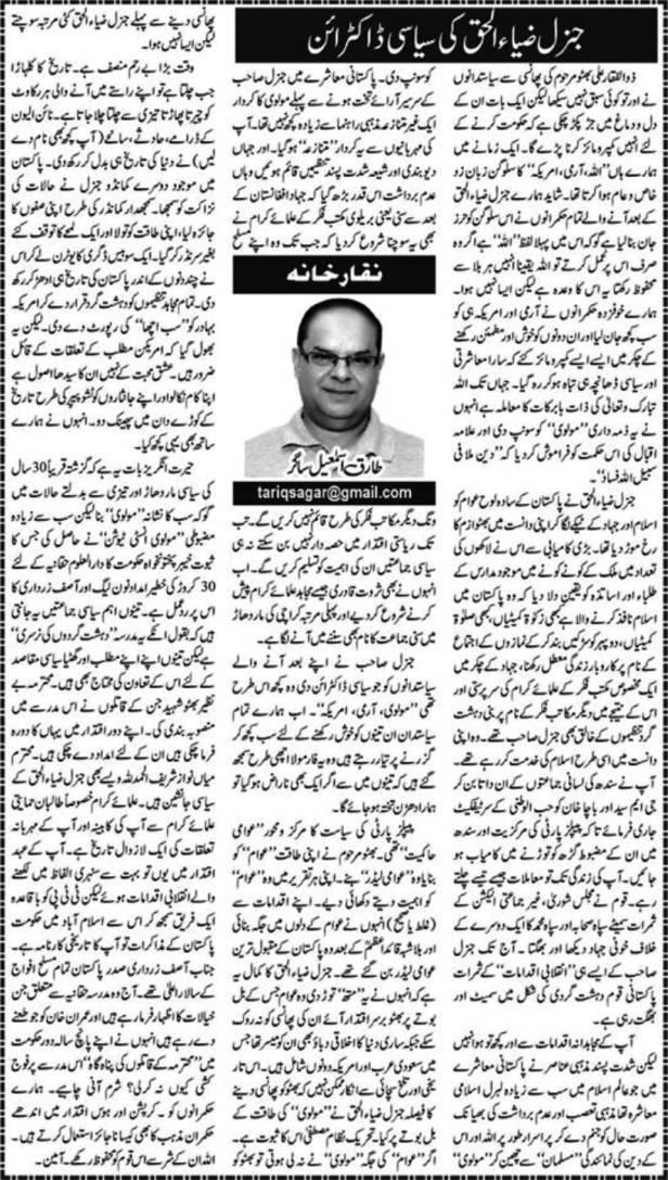 general zia ul haq ka siyasi doctrine