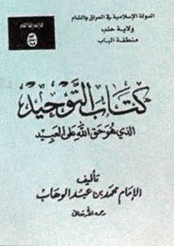 محمد بن عبد الوہاب کی ''کتاب التوحید'' جو آج کل داعش چھپوا رہی ہے۔