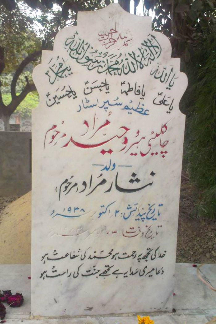 Tombstone of Waheed Murad with the names of Ahlulbayt of the Prophet (PBUH) and a prayer for his intercession.