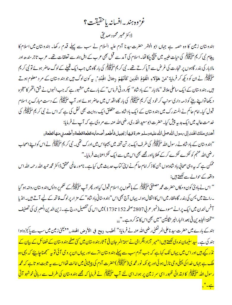 ghazwa-e-hind-1