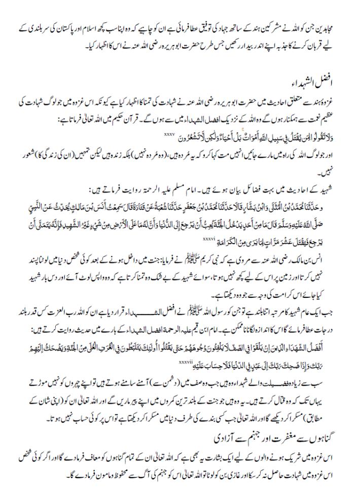 ghazwa-e-hind-10