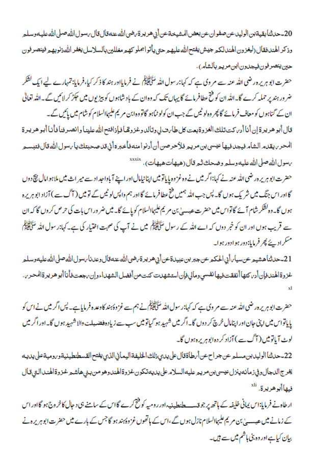 ghazwa-e-hind-12