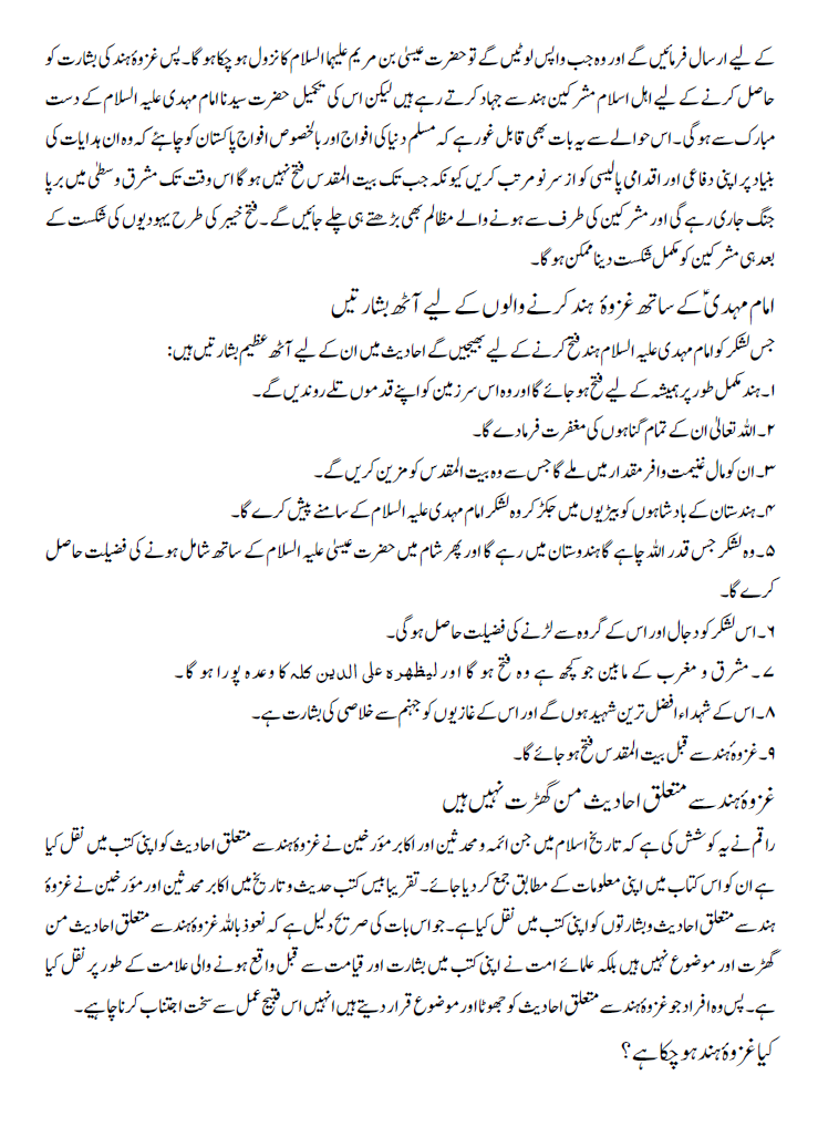 ghazwa-e-hind-14