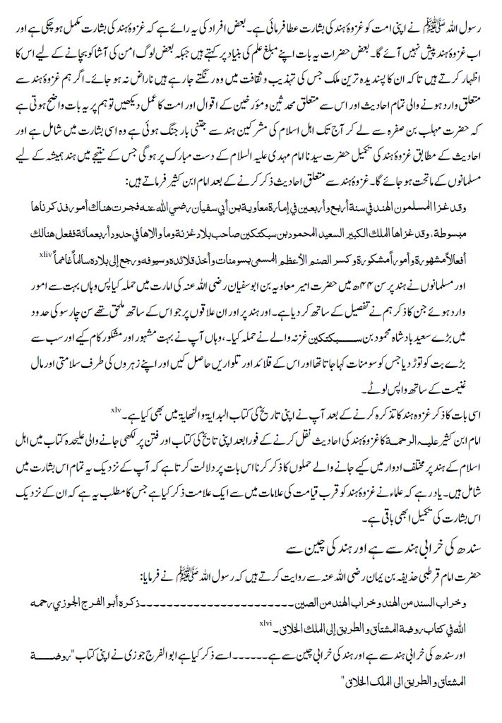 ghazwa-e-hind-15