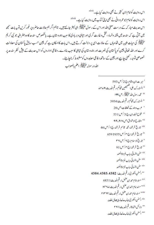 ghazwa-e-hind-16