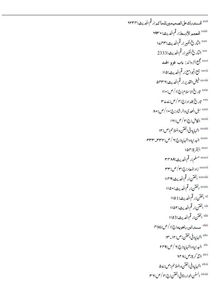 ghazwa-e-hind-17