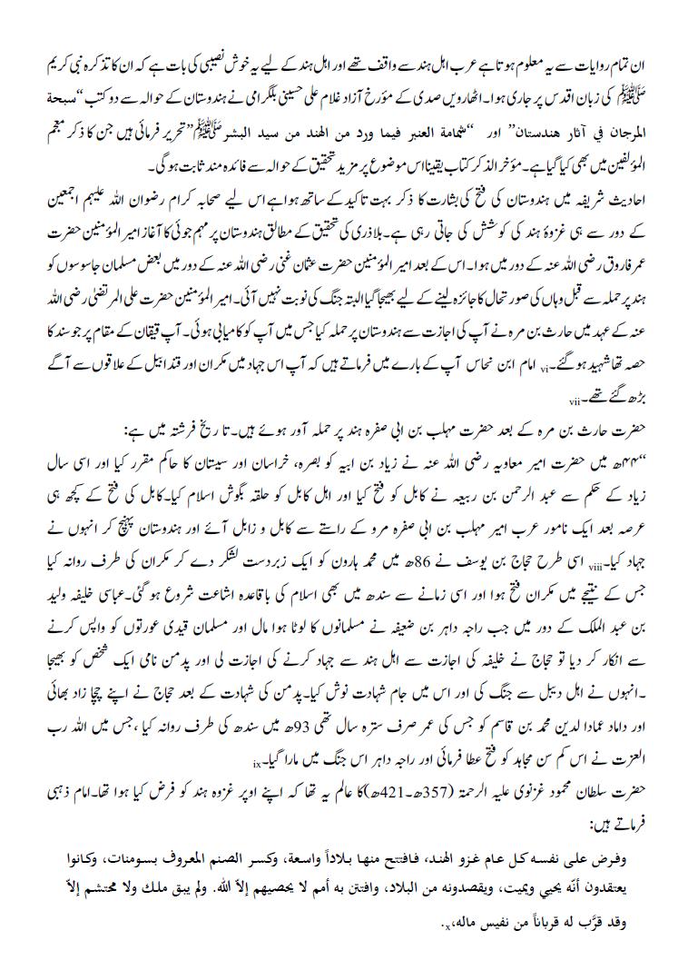 ghazwa-e-hind-2