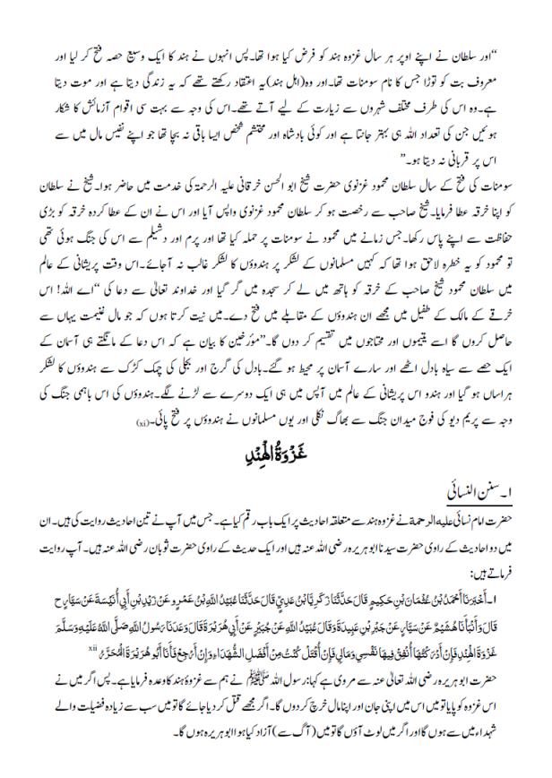 ghazwa-e-hind-3