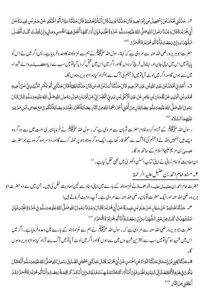 ghazwa-e-hind-4