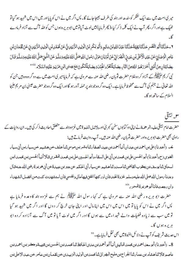 ghazwa-e-hind-5