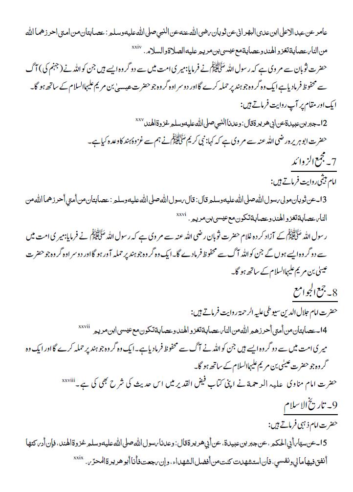 ghazwa-e-hind-7