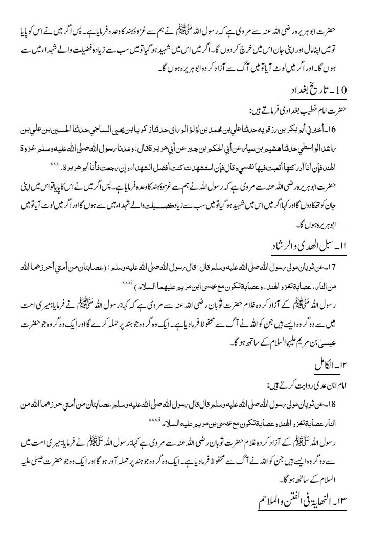 ghazwa-e-hind-8