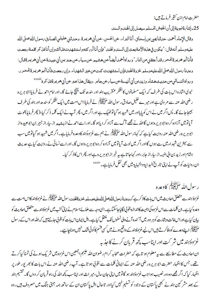 ghazwa-e-hind-9