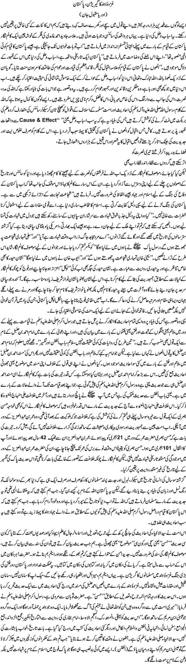 ghazwa-e-hind-ka-garrison-pakistan