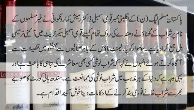 sharab-se-pak-mashary-ka-qayam