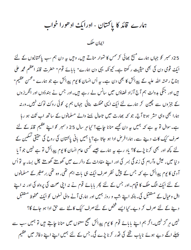 hamaray-quaid-ka-pakistan-1