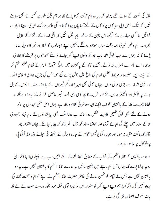 hamaray-quaid-ka-pakistan-2