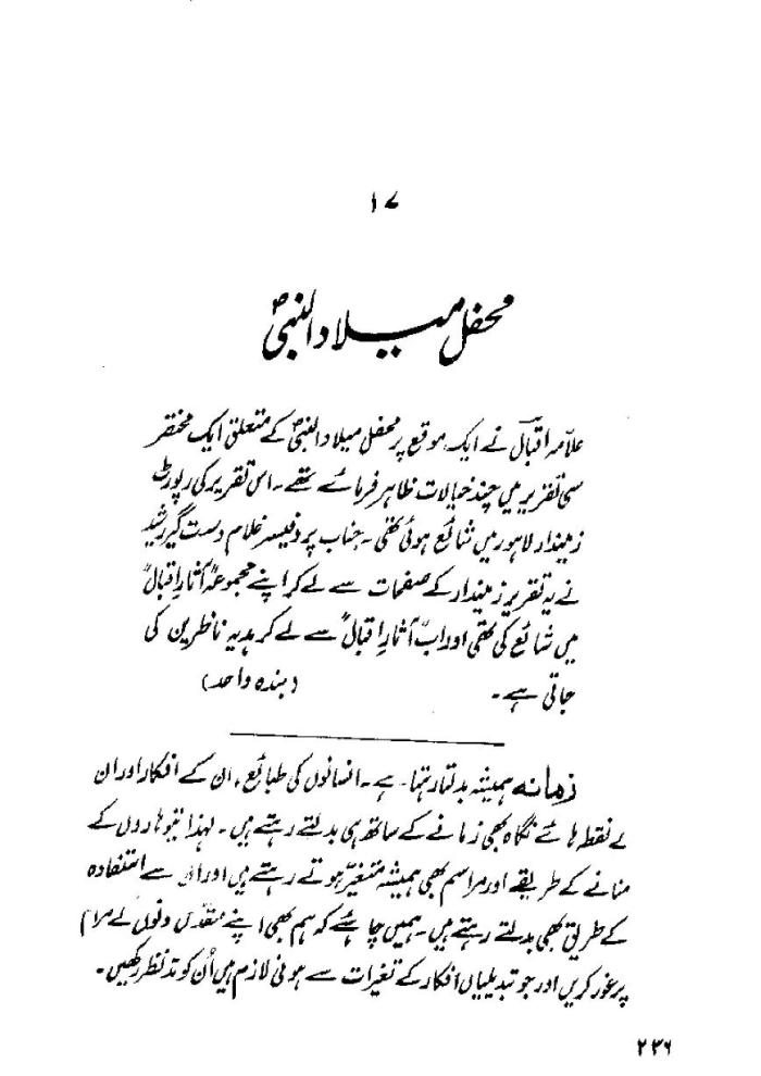 maqalat-e-iqbal-page-236