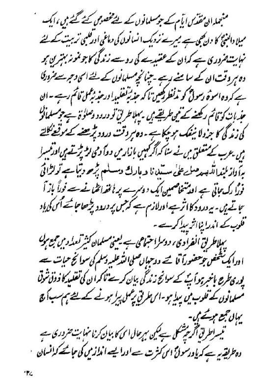 maqalat-e-iqbal-page-237